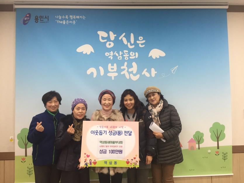 (사진) 역삼동 새마을부녀회 성금 100만원 기탁.JPG
