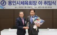 (사진) 용인체육회장 이·취임식 (1).JPG