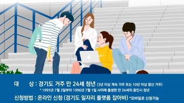 (사진)용인시-청년기본소득-3분기-신청-안내.jpg