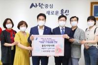 1일 용인시약사회 이웃돕기 후원금(품) 전달식.jpg