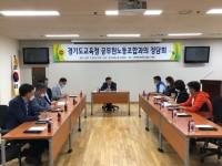 200730 남종섭 의원, 경기도교육청 공무원노동조합과의 정담회 개최 (1).jpg