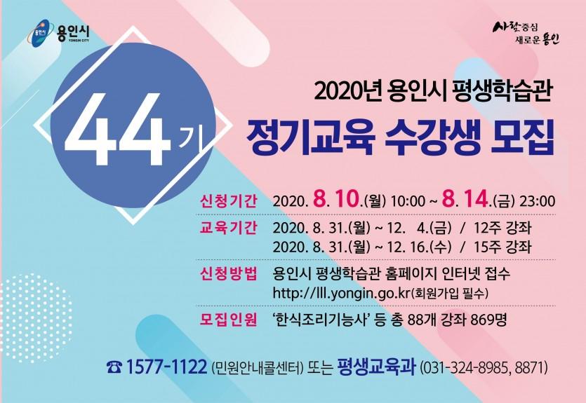평생학습관 44기 정기교육 모집.jpg