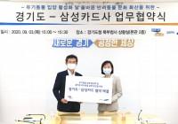 경기도 삼성카드 업무협약1.jpg