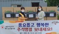(사진) 보라동, 댜한적십자 용인보라봉사회 김 기탁.jpg