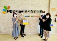 경기도가족여성연구원+수해복구+성금+기탁.jpg