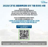 (사진) 경기도 종합체육대회 유치 온라인 서명 참여 홍보물 (1).jpg