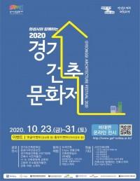 경기건축문화제+포스터.jpg