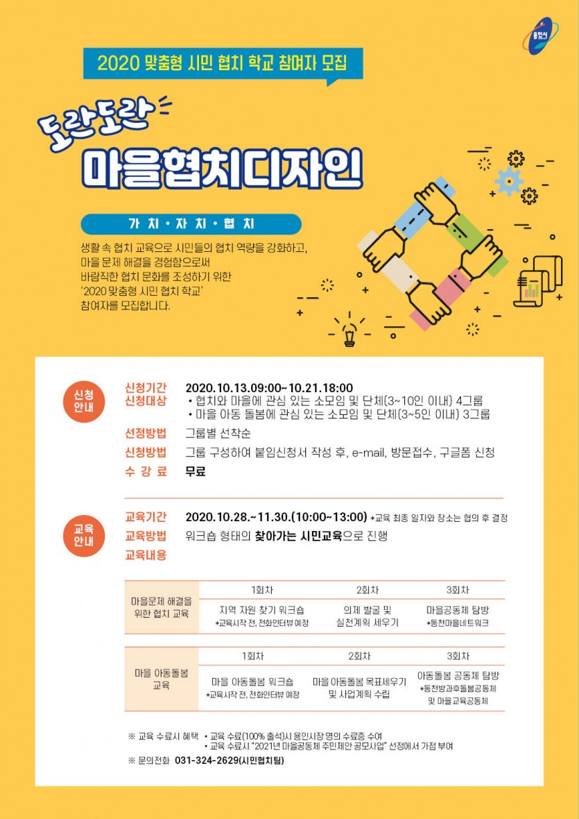 시민협치학교모집홍보문.jpg