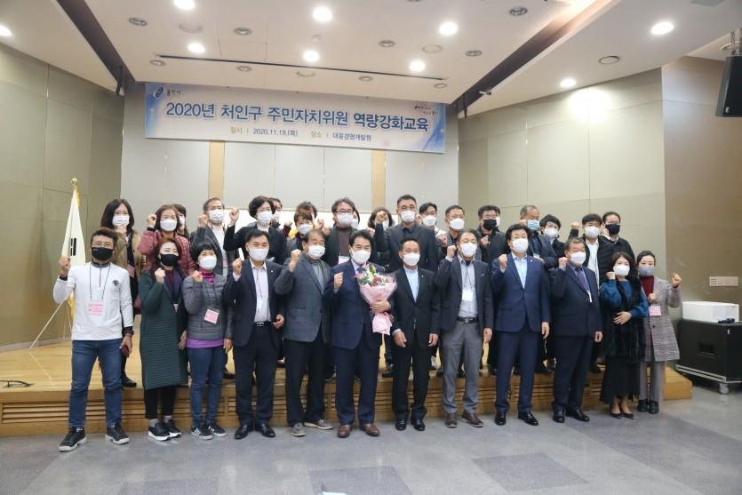 2020년 처인구 주민자치 역량강화교육.JPG