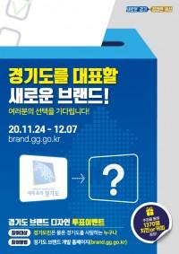 경기도+대포상징물+투표이벤트-포스터.jpg