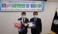 201123 김봉균 의원, (사)경기언론인협회 주관 '의정대상' 수상 (1).jpg