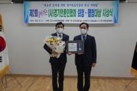 201123 엄교섭 의원, 경기언론인협회 광역의원부문 의정대상 수상.JPG