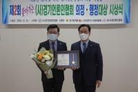 201123 권재형 의원, 경기언론인협회 광역의원부문 의정대상 수상.JPG
