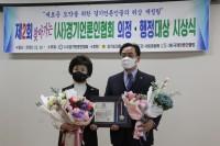 201123 황진희 의원, 제2회 경기언론인협회 의정대상 수상.JPG