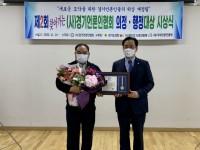 201123 박창순 의원, '제2회 경기언론인협회 의정대상' 수상.jpg